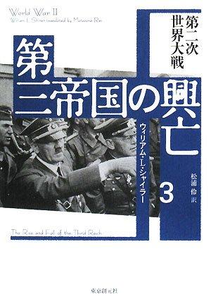 第三帝国の興亡〈3〉第二次世界大戦の詳細を見る
