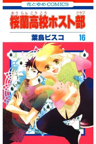 桜蘭高校ホスト部(クラブ) 16 (花とゆめコミックス)