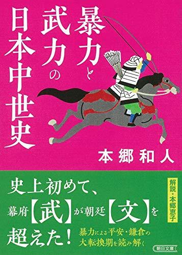 暴力と武力の日本中世史 (朝日文庫)の詳細を見る