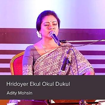 Hridoyer Ekul Okul Dukul