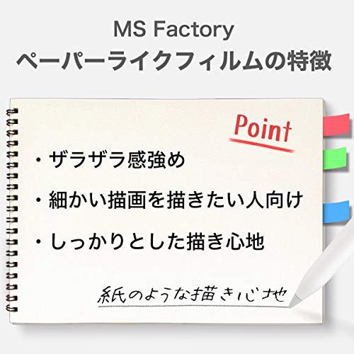 『MS factory iPad 10.2 2020 2019 用 フィルム ペーパーライク 保護フィルム ipad10.2 ipad8 第8世代 ipad7 第7世代 対応 アンチグレア 日本製 MXPF-IPAD-7-PL』の4枚目の画像