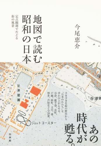 地図で読む昭和の日本: 定点観測でたどる街の風景