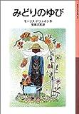 みどりのゆび (岩波少年文庫)