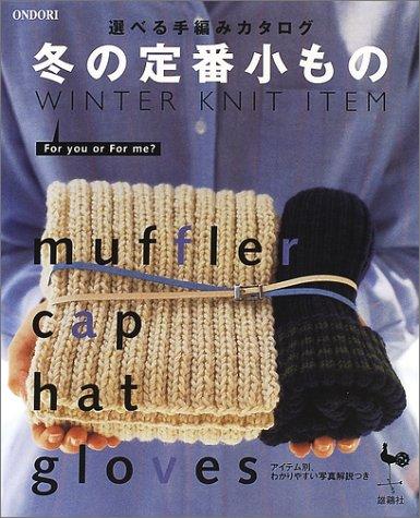 冬の定番小もの―選べる手編みカタログ
