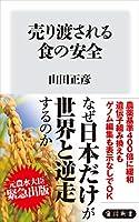 売り渡される食の安全 (角川新書)