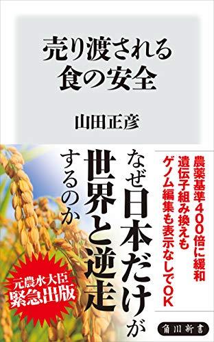 売り渡される食の安全 (角川新書)の詳細を見る