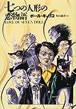 七つの人形の恋物語 (海外ライブラリー)