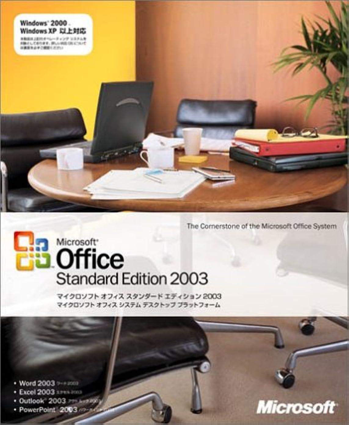 補正信頼できるテキスト【旧商品/サポート終了】Microsoft Office Standard Edition 2003