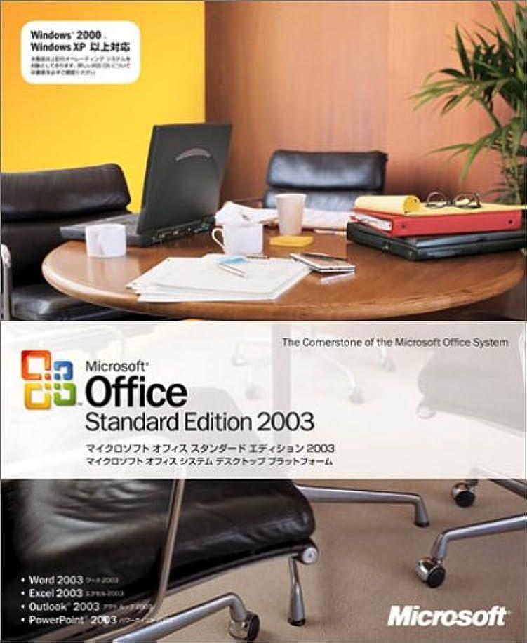 ペチュランスチャネル兵器庫【旧商品/サポート終了】Microsoft Office Standard Edition 2003