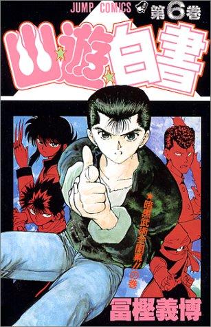 幽★遊★白書 6 (ジャンプコミックス)