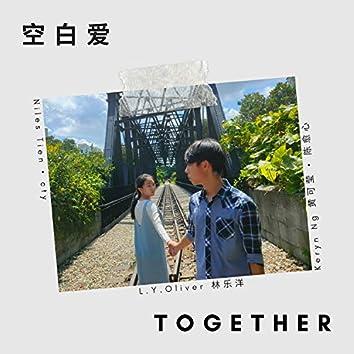 空白爱 Together