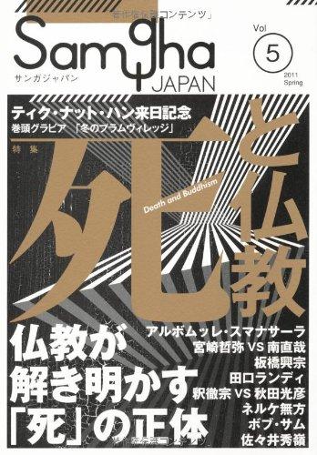 サンガジャパン Vol.5(2011Spring)の詳細を見る
