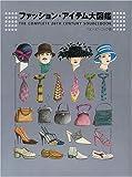 ファッション・アイテム大図鑑―THE COMPLETE 20TH CENTURY SOURCE BOOK