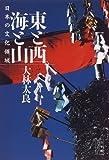 東と西 海と山―日本の文化領域 (小学館ライブラリー)