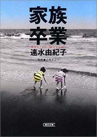 家族卒業 (朝日文庫)