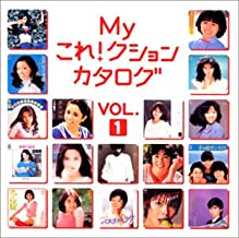 Myこれ!クション・カタログ VOL.1
