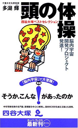 頭の体操 四谷大塚ベストセレクション (カッパブックス)の詳細を見る