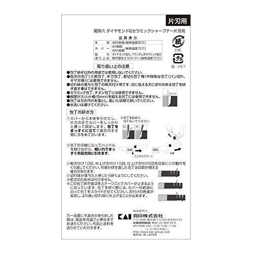 『貝印 KAI ダイヤモンドセラミックシャープナー 片刃用 日本製 AP0162』の7枚目の画像