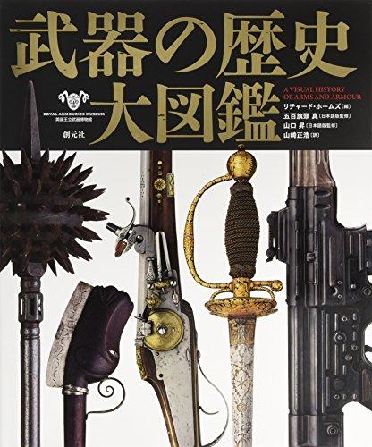 武器の歴史 大図鑑