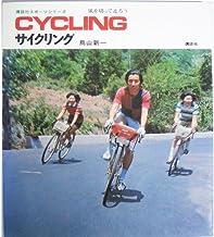 サイクリング (講談社スポーツシリーズ)