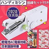 XCSOURCE ハンディミシン 電動ミシン ハンドミシン 片手で縫える 小型 日本語説明書 裁縫セット付き 2WAY電源 (ACアダプタ/乾電池) DIY 手作り裁縫 JP207*001