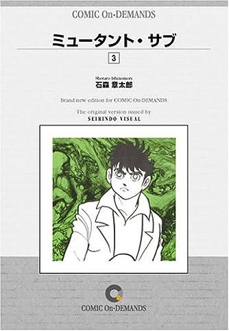 ミュータント・サブ (3) オンデマンド版 [コミック] (青林堂B.O.D.シリーズ)