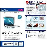 メディアカバーマーケット NEC LAVIE Note Mobile NM550/GA [11.6インチ(1920x1080)]機種で使える【シリコンキーボードカバー フリーカットタイプ と 反射防止液晶保護フィルム のセット】