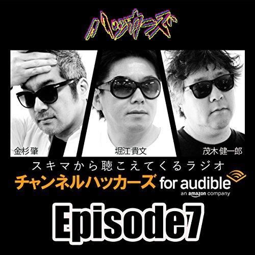 チャンネルハッカーズfor Audible-Episode7- | 株式会社ジャパンエフエムネットワーク