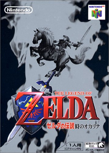 The Legend of Zelda: Ocarina of Time, Nintendo 64 Japanese Import (Zelda no D... (japan import)