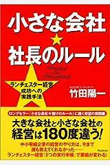 小さな会社☆社長のルール 単行本(ソフトカバー)
