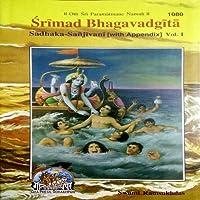 Srimad Bhagavadgita: v. 1: Sadhaka Sanjivani