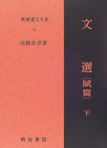 新釈漢文大系〈81〉文選 賦篇 下巻