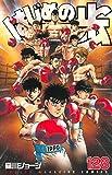 はじめの一歩 コミック 1-128巻セット