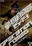 戦国自衛隊1549 OPERATION ROMEO[DVD]