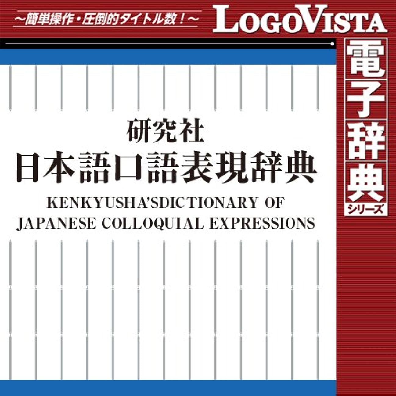 前述の富シャンパン研究社 日本語口語表現辞典 for Mac [ダウンロード]