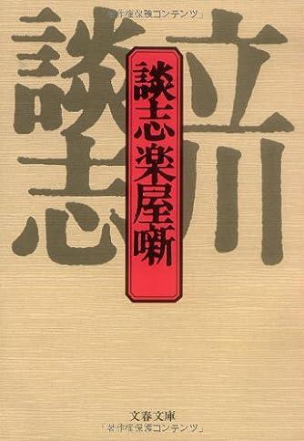 談志楽屋噺 (文春文庫)