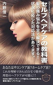[内野信一]のセルフヘアケアの教科書: 髪の傷み悩みを全て解決できる!状況に応じた対応法があります。