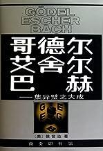 Gödel, Escher, Bach: An Eternal Golden Braid (Chinese Edition)