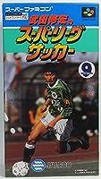 武田修宏のスーパーリーグサッカー