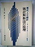 統計解析法の原理 (1977年) (現代人の統計〈1〉)