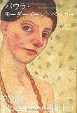 パウラ・モーダーゾーン=ベッカー ーー 初めて裸体の自画像を描いた女性画家