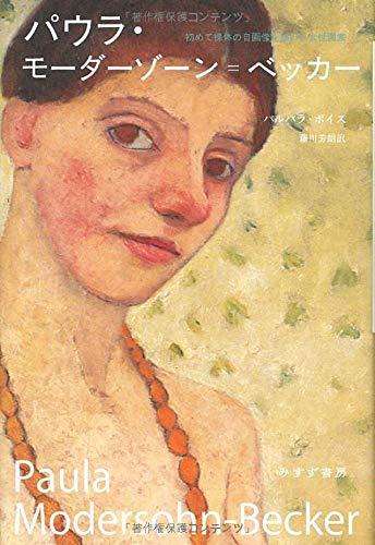 パウラ・モーダーゾーン=ベッカー ーー 初めて裸体の自画像を描いた女性画家の詳細を見る