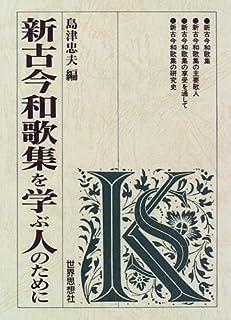 新古今和歌集を学ぶ人のために