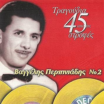 Tragoudia Apo Tis 45 Strofes (Vol. 2)
