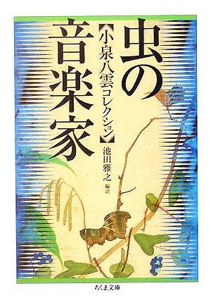 虫の音楽家 小泉八雲コレクション (ちくま文庫)の詳細を見る