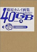 藤原カムイ画集40GB sideA (ビームコミックス)
