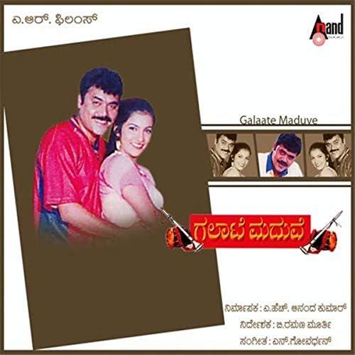 Jayshree feat. Chandrika Gururaj, S. P. Balasubrahmanyam, P. Unnikrishnan, Madhu Balakrishnan, Rameshchandra & Nandita