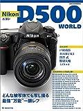 ニコン D500 WORLD (日本カメラMOOK)