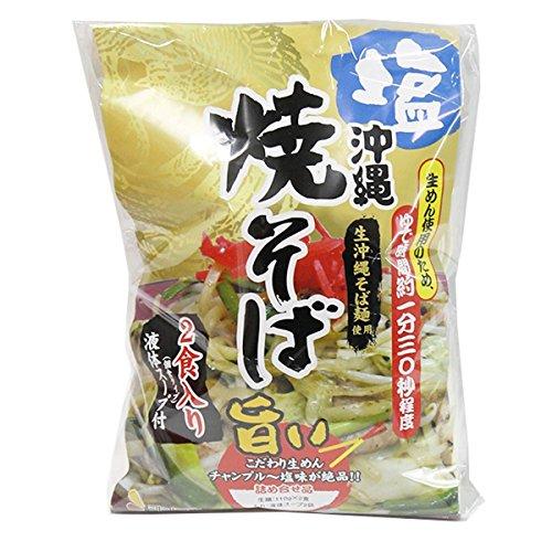 沖縄 塩焼きそば (袋) 2食入り×3袋 シンコウ こだわりの生めんとチャンプルー塩味のソース シコシコの沖縄そばの麺の珍しいやきそば 沖縄のソウルフード お土産にも
