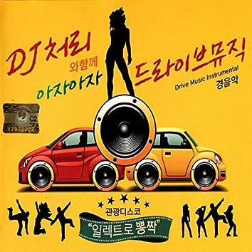 DJ Chully's Drive Music Inst. (DJ처리의 드라이브뮤직)